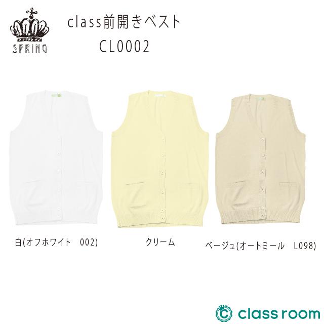 CL0002色見本