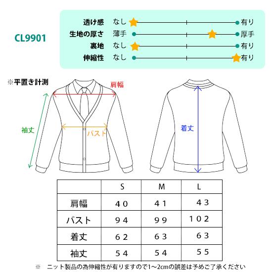 cl9901サイズ