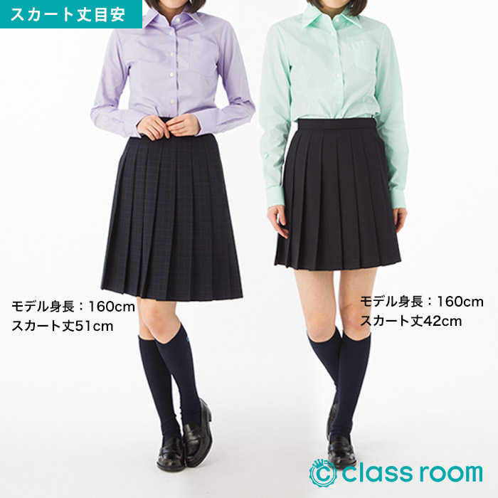スカートサイズ感